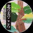 OKUOKA Shigeoの画像