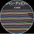 SUENAGA Terukazuの画像